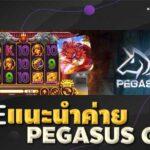 TODEแนะนำค่ายPegasus-game